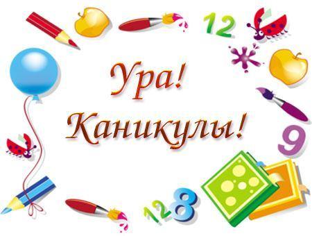 yra_kanikuly