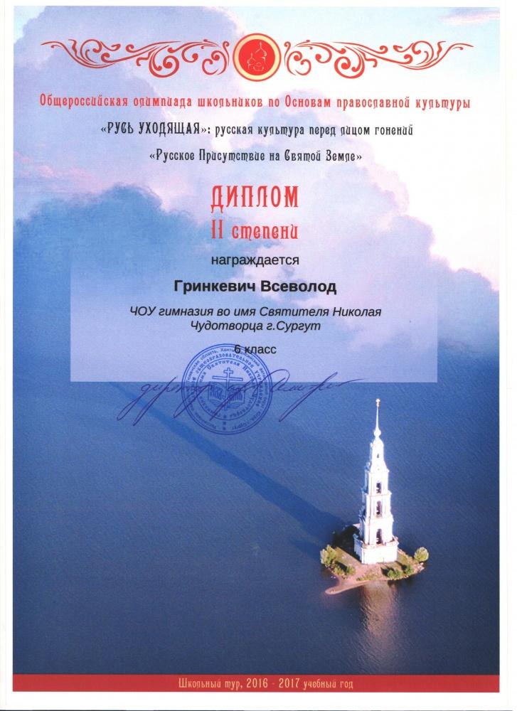 Ашан: первая всероссийская олимпиада по основам православной культуры