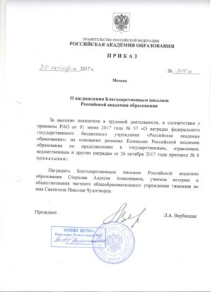 2_8_Prikaz_o_nagrazhdenii_BP_RAO