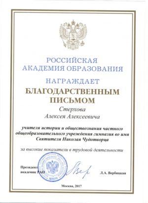 2_8_Sterkhov_BP_RAO
