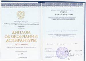 1_1_Diplom_ob_okonchanii_aspirantury